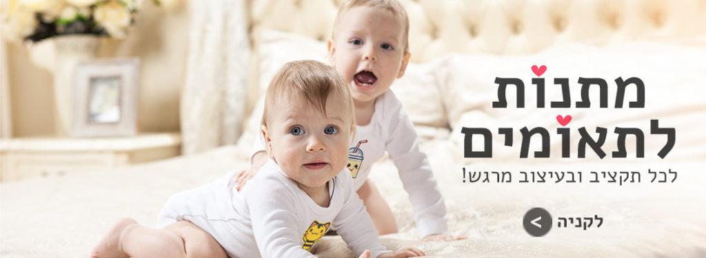 מתנות ליולדת תאומים